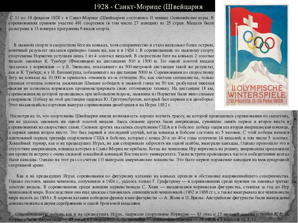 1928 - Санкт-Морице (Швейцария) С 11 по 19 февраля 1928 г. в Санкт-Морице (Шв...