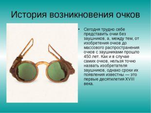 История возникновения очков Сегодня трудно себе представить очки без заушнико