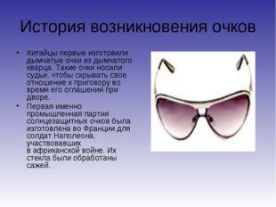 История возникновения очков Китайцы первые изготовили дымчатые очки из дымчат
