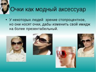 Очки как модный аксессуар У некоторых людей зрение стопроцентное, но они нося