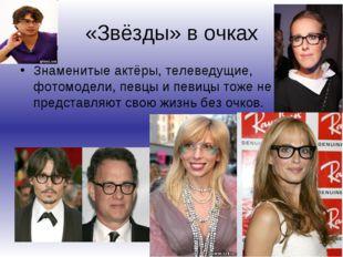 «Звёзды» в очках Знаменитые актёры, телеведущие, фотомодели, певцы и певицы т