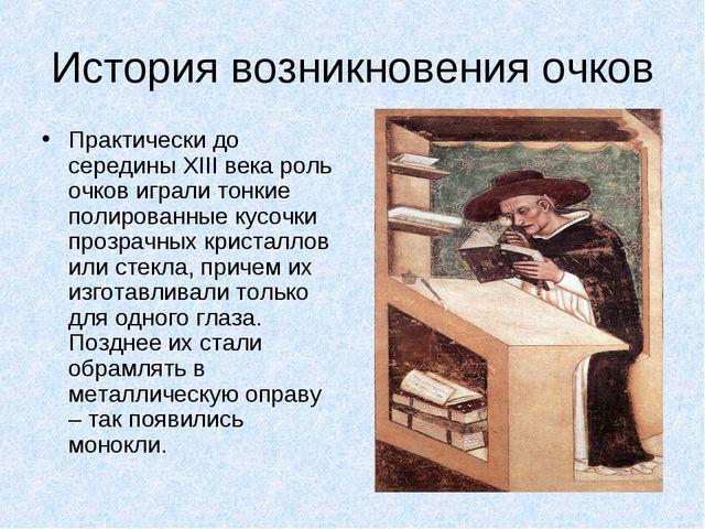 История возникновения очков Практически до середины XIII века роль очков игра...