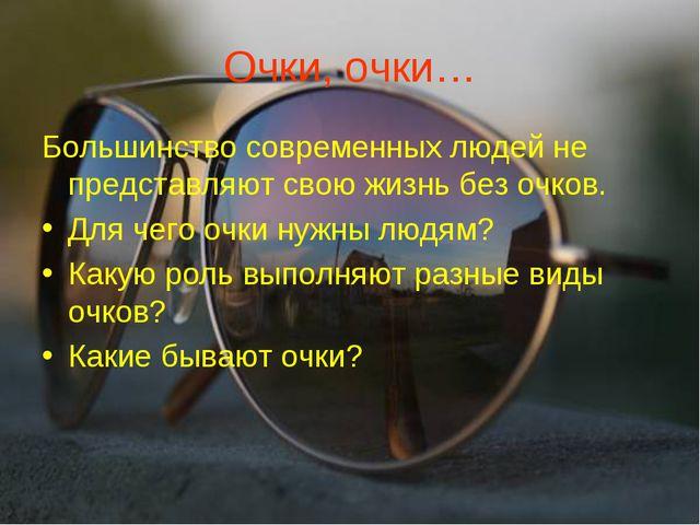 Очки, очки… Большинство современных людей не представляют свою жизнь без очко...