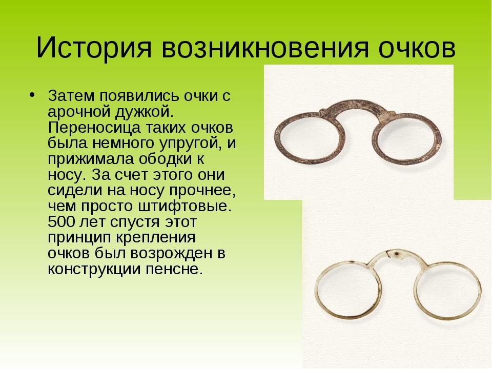 История возникновения очков Затем появились очки с арочной дужкой. Переносица...