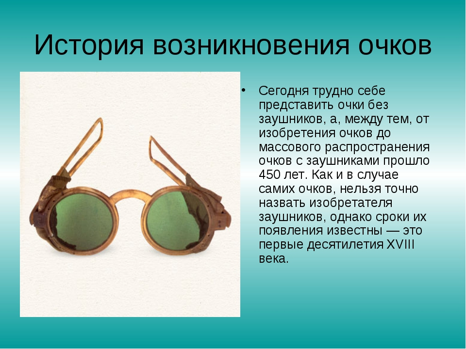 История возникновения очков Сегодня трудно себе представить очки без заушнико...