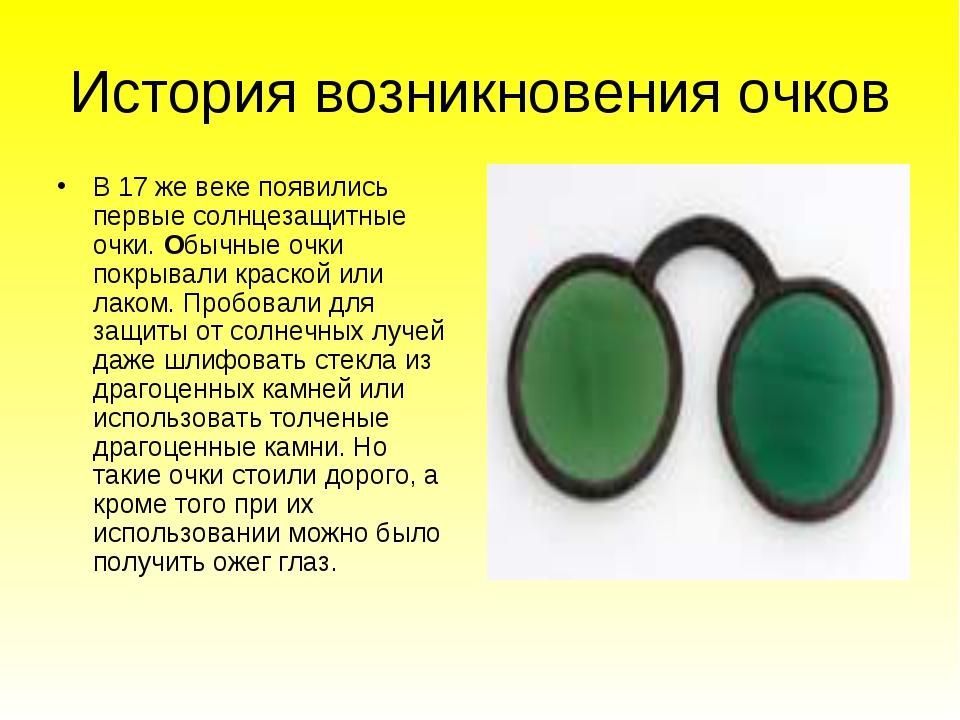 История возникновения очков В 17 же веке появились первые солнцезащитные очки...