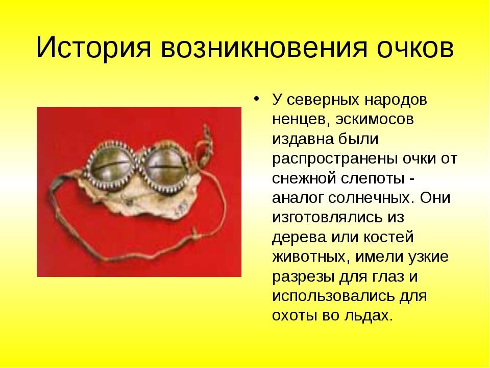 История возникновения очков У северных народов ненцев, эскимосов издавна были...
