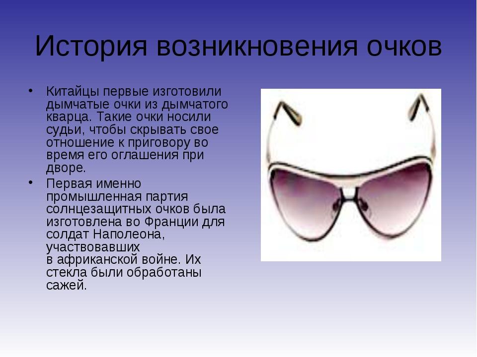 История возникновения очков Китайцы первые изготовили дымчатые очки из дымчат...