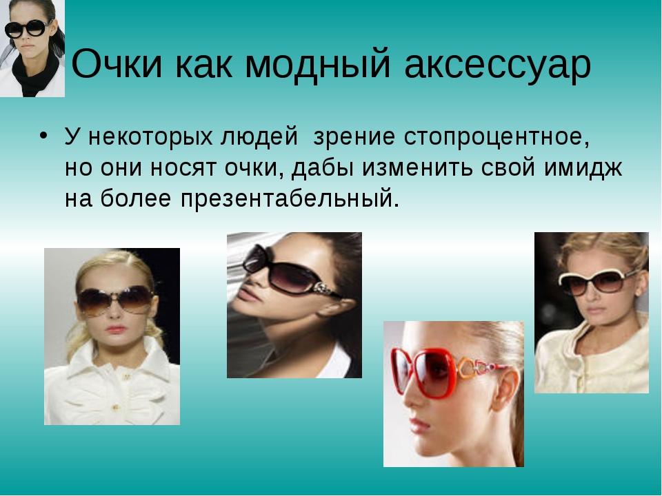 Очки как модный аксессуар У некоторых людей зрение стопроцентное, но они нося...