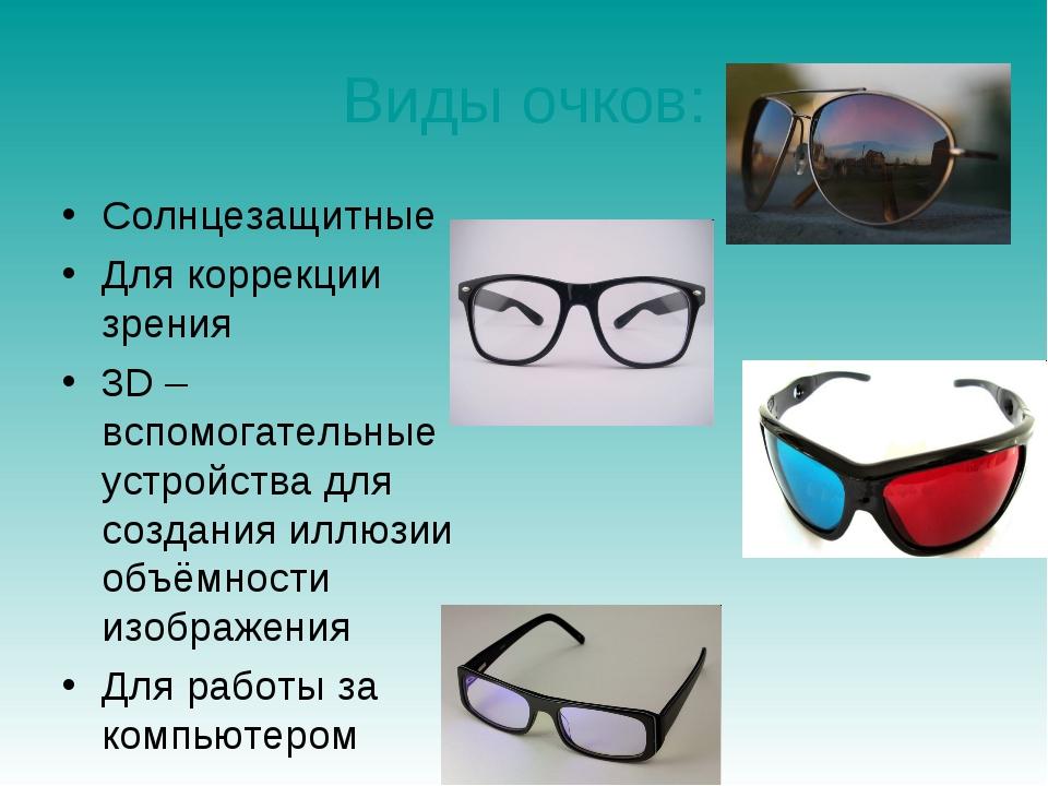 Виды очков: Солнцезащитные Для коррекции зрения 3D –вспомогательные устройств...