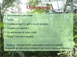 Оранжерея Заключённые растения Тесно Отнимали друг у друга влагу и пищу Г