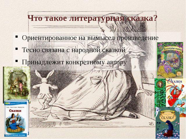 Что такое литературная сказка? Ориентированное на вымысел произведение Тесн...