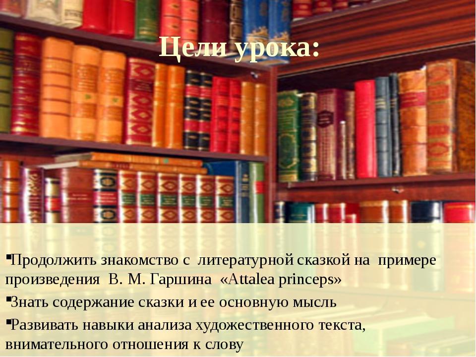 Цели урока:  Продолжить знакомство с  литературной сказкой на  примере произ...