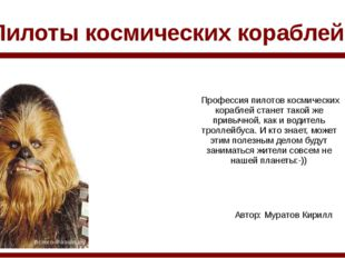 Пилоты космических кораблей Автор: Муратов Кирилл Профессия пилотов космичес