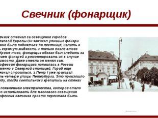Свечник (фонарщик) Свечник отвечал за освещение городов средневековой Европы