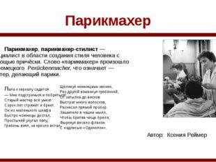 Парикмахер Автор: Ксения Реймер Парикмахер, парикмахер-стилист — специалист в