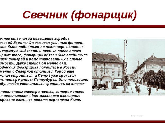 Свечник (фонарщик) Свечник отвечал за освещение городов средневековой Европы...