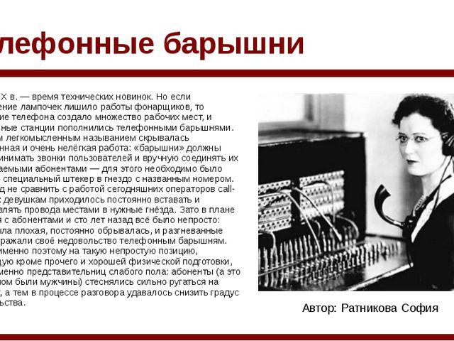 Телефонные барышни Конец XIX в. — время технических новинок. Но если изобрете...