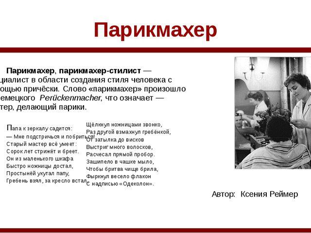 Парикмахер Автор: Ксения Реймер Парикмахер, парикмахер-стилист — специалист в...