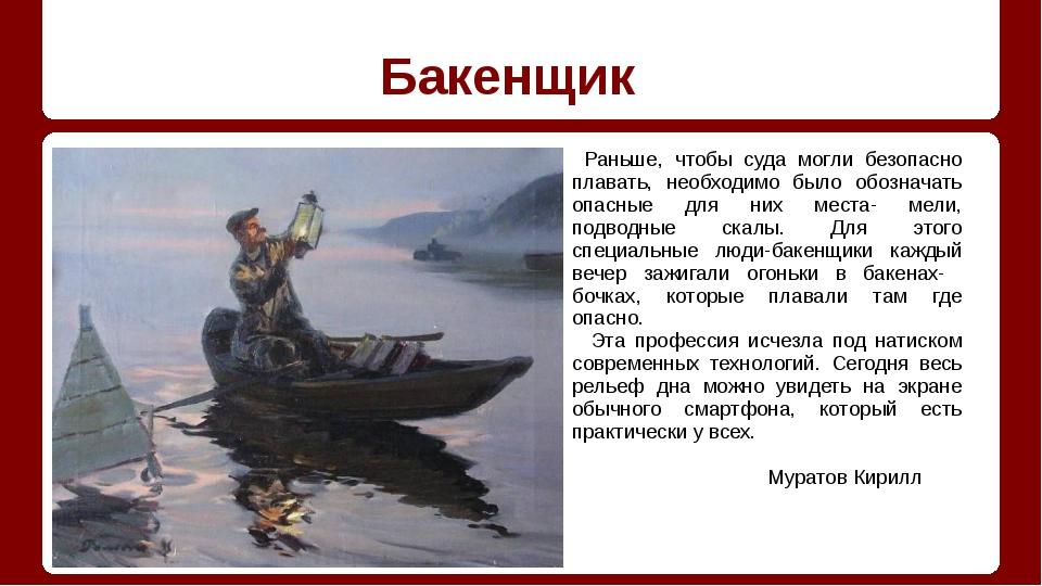 Бакенщик Раньше, чтобы суда могли безопасно плавать, необходимо было обознач...
