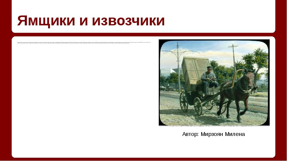 Ямщики и извозчики Автор: Мирзоян Милена Профессия была настолько популярной,...
