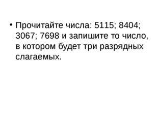 Прочитайте числа: 5115; 8404; 3067; 7698 и запишите то число, в котором будет