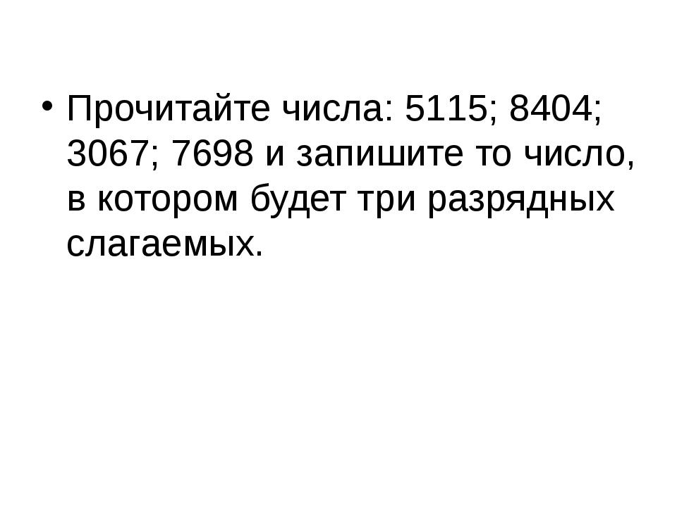 Прочитайте числа: 5115; 8404; 3067; 7698 и запишите то число, в котором будет...