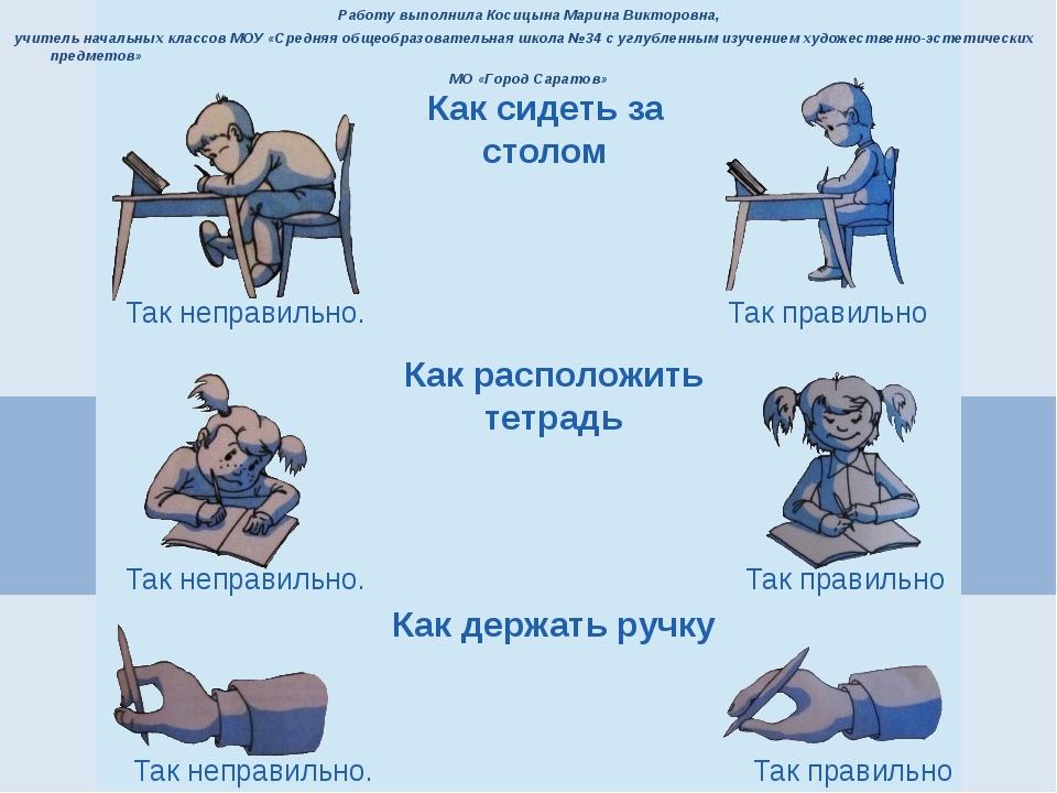 Как сидеть за столом Работу выполнила Косицына Марина Викторовна, учитель нач...