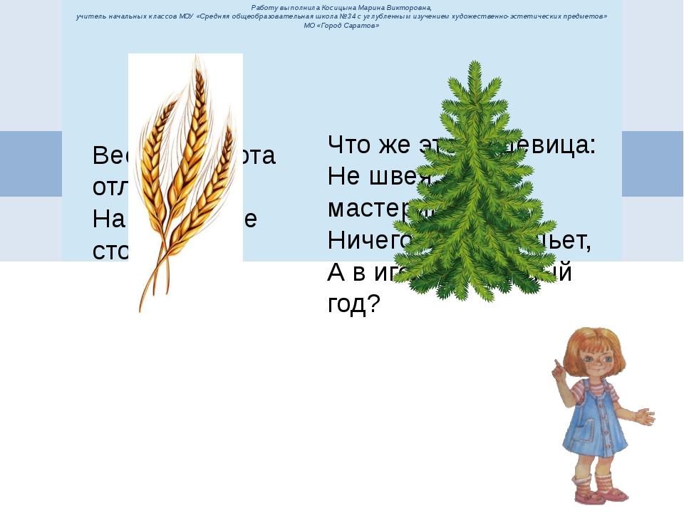 Работу выполнила Косицына Марина Викторовна, учитель начальных классов МОУ «С...
