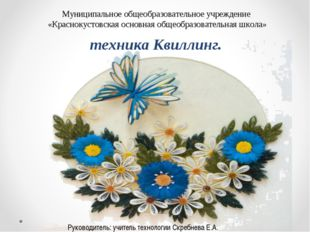 Муниципальное общеобразовательное учреждение «Краснокустовская основная общео