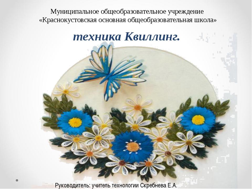 Муниципальное общеобразовательное учреждение «Краснокустовская основная общео...