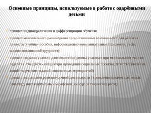 Основные принципы, используемые в работе с одарёнными детьми принцип индивиду