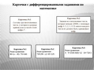 Карточки с дифференцированными заданиями по математике Карточка №1 Составь тр