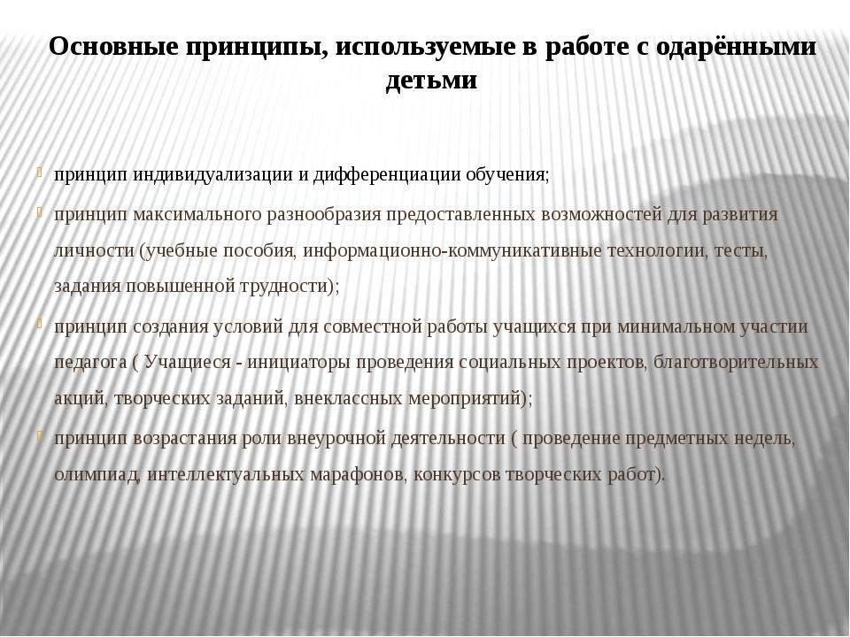 Основные принципы, используемые в работе с одарёнными детьми принцип индивиду...