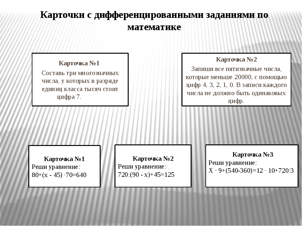 Карточки с дифференцированными заданиями по математике Карточка №1 Составь тр...