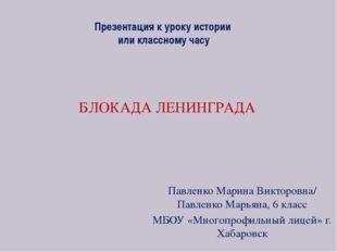 Презентация к уроку истории или классному часу Павленко Марина Викторовна/ Па