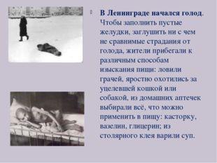 В Ленинграде начался голод. Чтобы заполнить пустые желудки, заглушить ни с ч