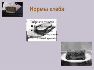 Нормы хлеба
