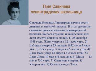 Таня Савичева ленинградская школьница С начала блокады Ленинграда начала вест