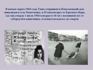 В начале марта 1944 года Таню отправили в Понетаевский дом инвалидов в селе