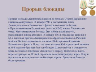 Прорыв блокадыЛенинграданачался по приказу Ставки Верховного главнокомандую