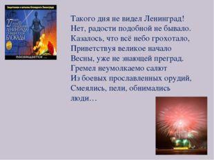 Такого дня не видел Ленинград! Нет, радости подобной не бывало. Казалось, что