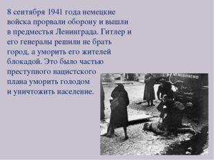 8 сентября 1941 года немецкие войска прорвали оборону и вышли в предместья Ле