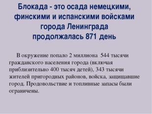 Блокада - это осада немецкими, финскими и испанскими войсками города Ленингра