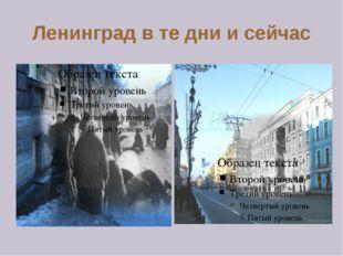 Ленинград в те дни и сейчас
