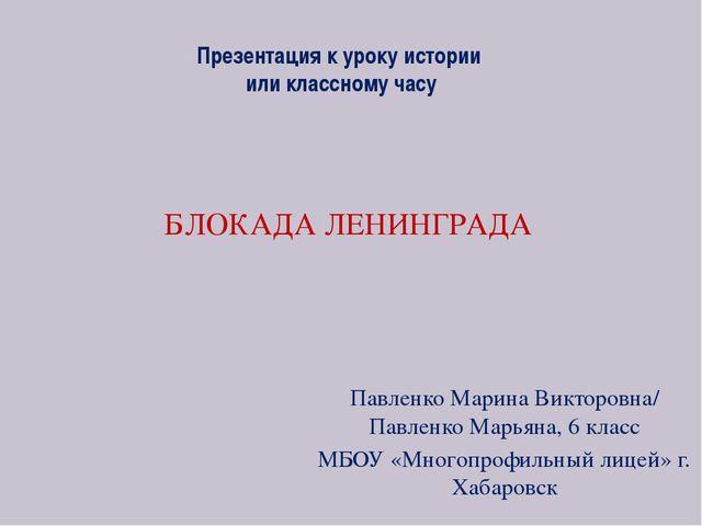 Презентация к уроку истории или классному часу Павленко Марина Викторовна/ Па...