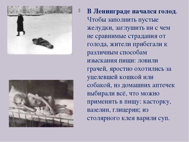 В Ленинграде начался голод. Чтобы заполнить пустые желудки, заглушить ни с ч...