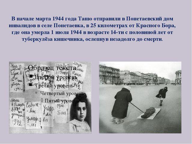 В начале марта 1944 года Таню отправили в Понетаевский дом инвалидов в селе...