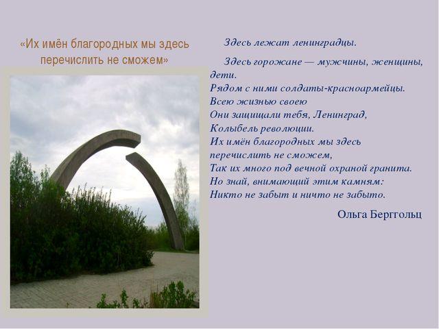 «Их имён благородных мы здесь перечислить не сможем» Здесь лежат ленинградцы....