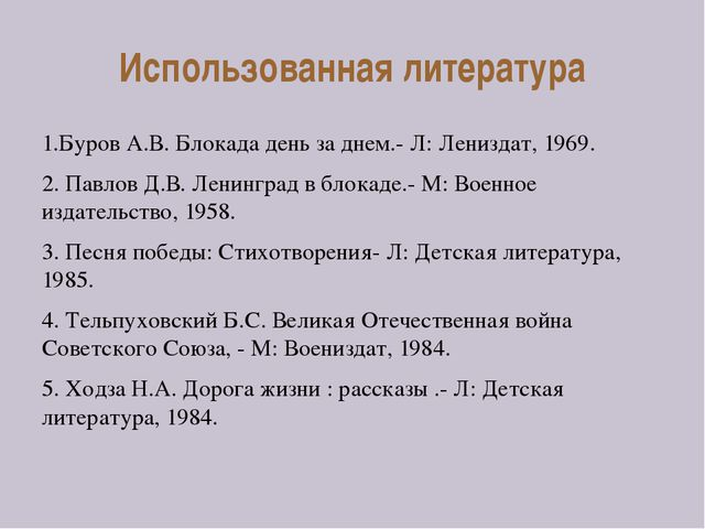 Использованная литература 1.Буров А.В. Блокада день за днем.- Л: Лениздат, 19...